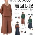 【ブティック社】「作って楽しむ 大人の着回し服」にコットンこばやしのダブルガーゼ無地が掲載されています♪