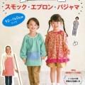 【ブティック社】園児&小学生のスモック・エプロン・パジャマに掲載されています。