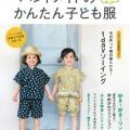 【ブティック社】90~120㎝ ハンドメイドのかんたん子ども服 2019夏 に掲載されています。