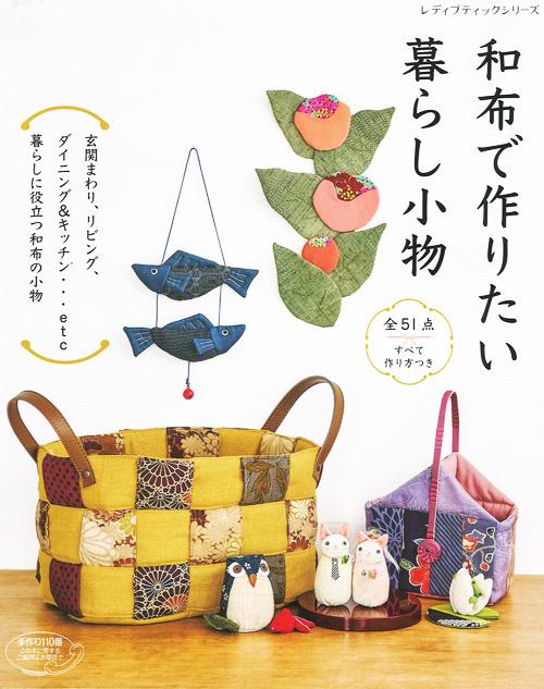 【ブティック社】和布で作りたい暮らし小物 に掲載されています。