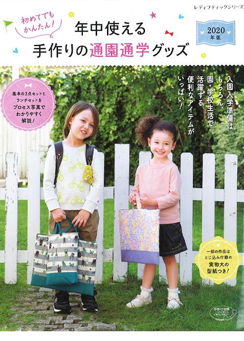 【ブティック社】初めてでもかんたん!年中使える手作りの通園通学グッズ に掲載されています。