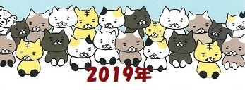 2019年HP用年始挨拶バナー.jpg2